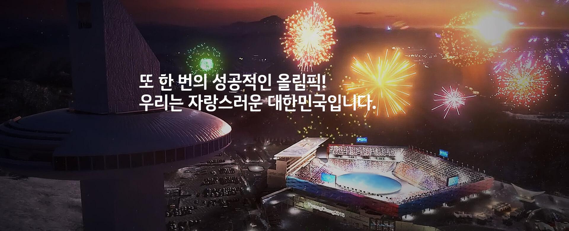 또 한번 의 성공적인 올림픽! 우리는 자랑스러운 대한민국입니다.