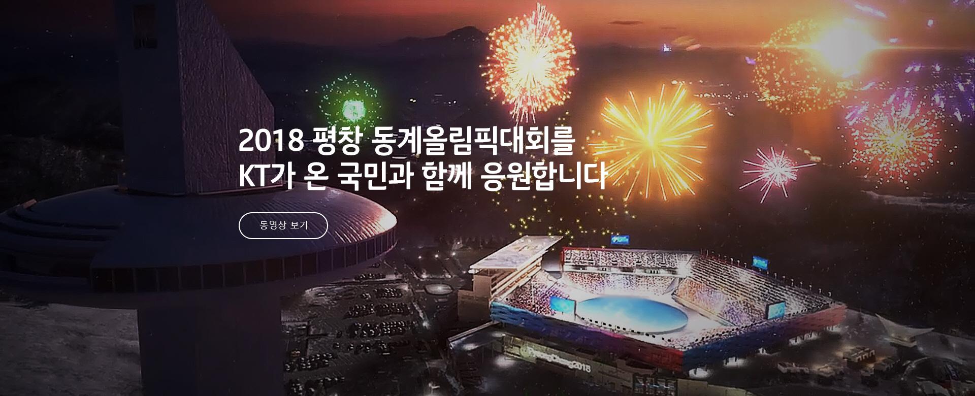 2018 평창동계올림픽 대회의 성공을 KT가 온 국민과 함께 지원합니다.